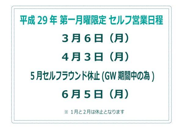 平成29年 セルフ営業日のお知らせ