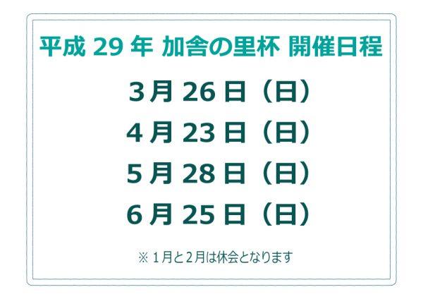 平成29年 加舎の里杯 開催のお知らせ