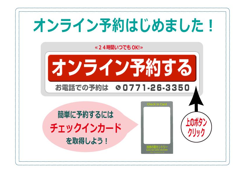 オンライン予約スタート!