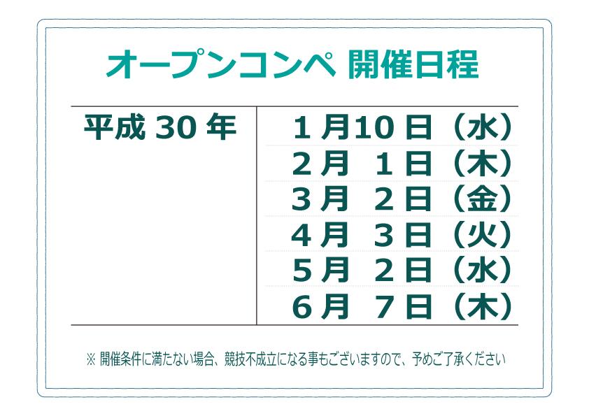 平成30年 オープンコンペのお知らせ