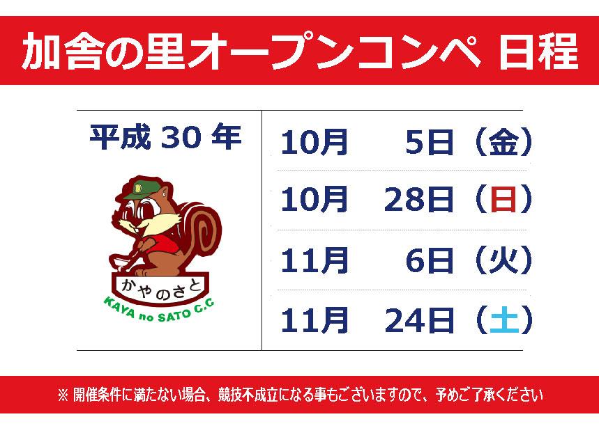 10月〜11月 加舎の里オープンコンペ!