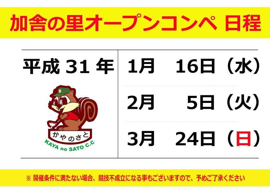 平成31年1〜3月オープンコンペ日程