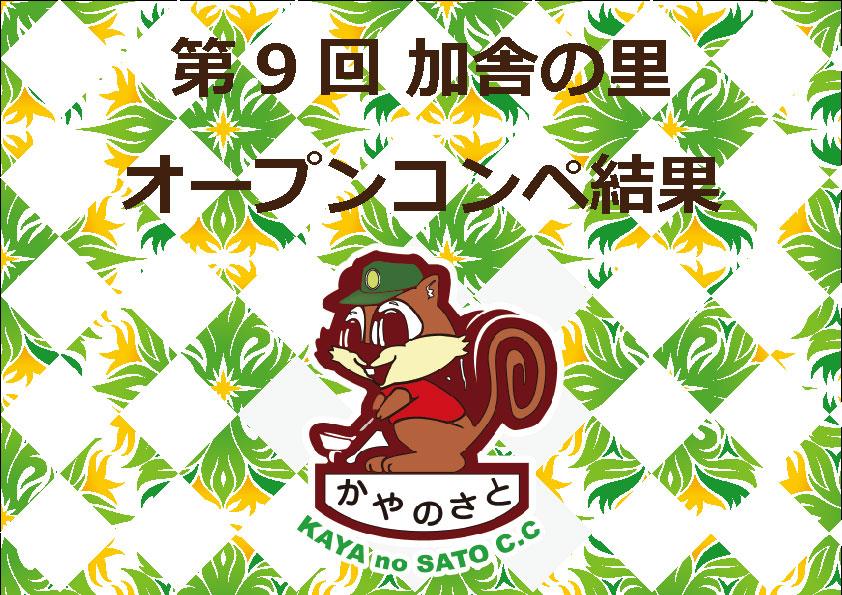 第9回 加舎の里オープンコンペ結果!