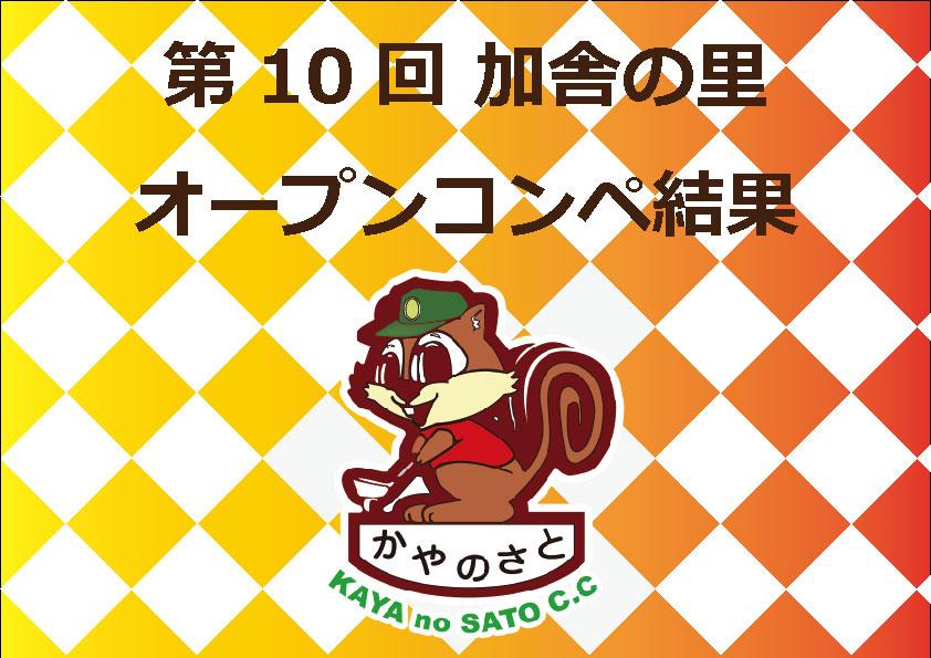 第10回加舎の里オープンコンペ結果!