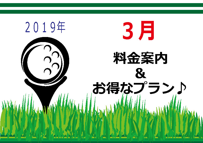 2019年3月WEB限定プラン♪