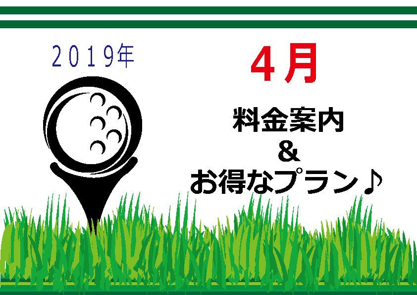 2019年4月WEB限定プラン♪