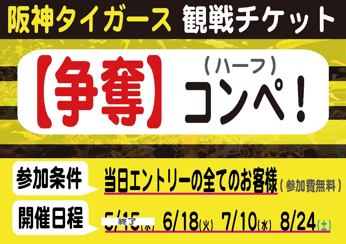 阪神タイガース観戦チケット争奪コンペ♪