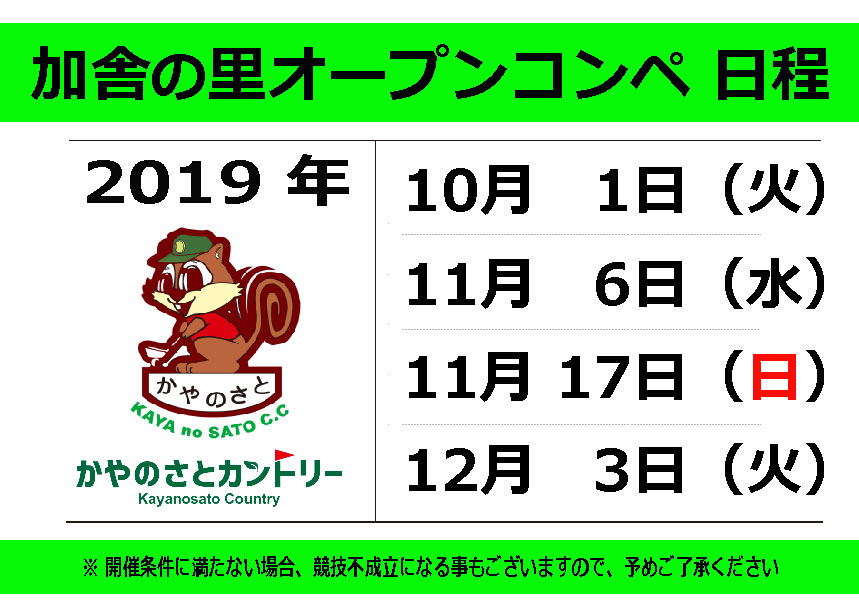 2019年10月〜12月オープンコンペ日程