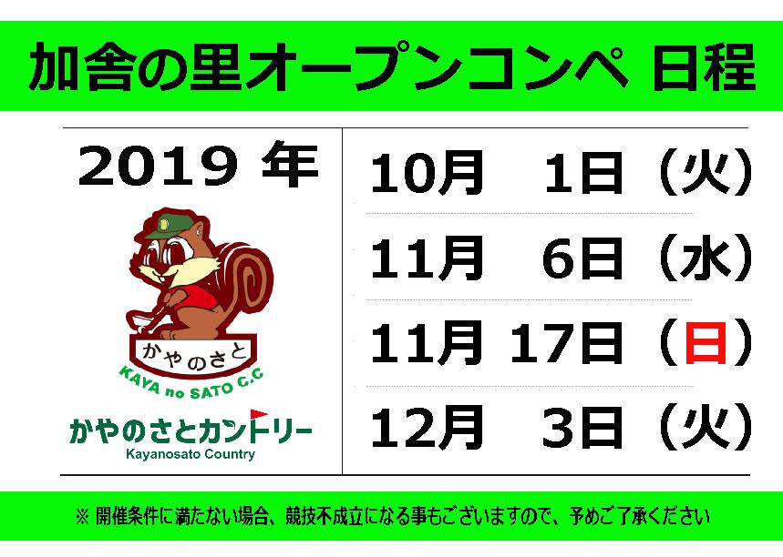 2019年10月〜12月オープンコンペ日程