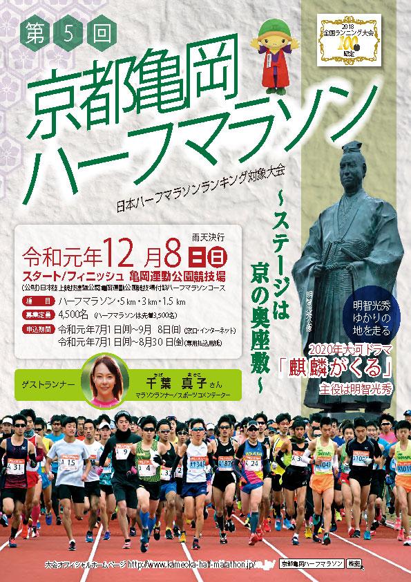 12月8日(日)亀岡ハーフマラソン開催
